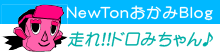 おかみブログ-走れ!!ドロみちゃん♪