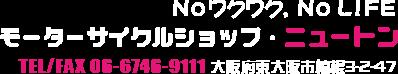 ワクワクする気持ちを大切にしたい モーターサイクルショップ・ニュートン TEL/FAX06-6746-9111 大阪府東大阪市楠根3-2-47